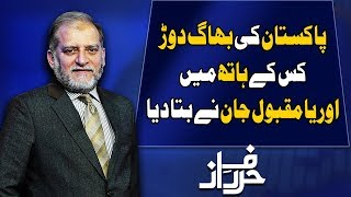 Harf e Raaz With Orya Maqbool Jan | Full Program | 21 November 2019 | Neo News