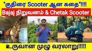 குதிரை Scooter - ஆன கதை   பஜாஜ் & சேட்டாக் உருவான வரலாறு   Chetak Scooter History