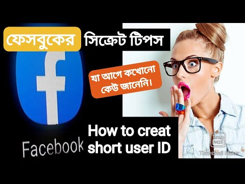 facebook tips, how to get user name, how to creat username, fb link, best tips