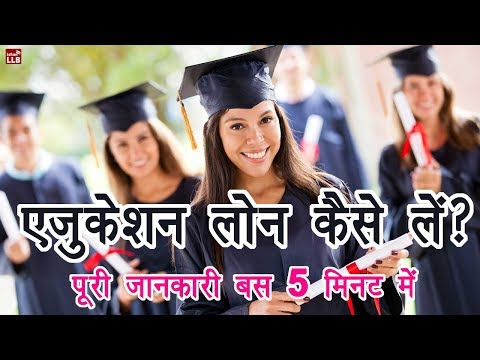 How to Get Education Loan in Hindi | By Ishan