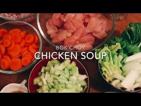 Bok Choy Chicken Soup شوربة الدجاج مع البوك  شوي