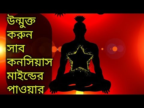 How To Unlock Subconscious Mind Power। Power Of Your Subconscious Mind In Bangla।