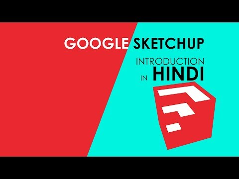 Components in Google Sketch up in Hindi