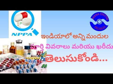How to know any medicine full information and original price in india    in telugu