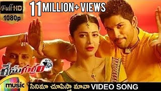 Cinema Choopistha Mava Full Video Song | Race Gurram Video Songs | Allu Arjun | Shruti Haasan