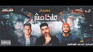 مهرجان متخافش 😂 | الليثى الكروان - احمد ناصر - عمر داندى | توزيع احمد ناصر
