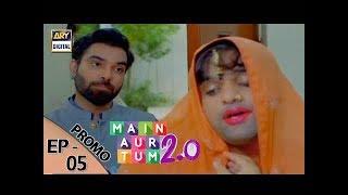 Main Aur Tum 2.0 Episode 5 ( Promo ) - ARY Digital Drama