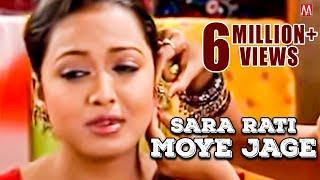 Sara Rati Moye Jage | Champa | Zubeen Garg