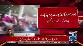 مریم نواز کے صاحبزادے کی لاہور آمد پر تہلکہ مچ گیا۔۔۔