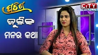Pratibha | Exclusive Interview With Jully | Odia TV  Actress | City Plus