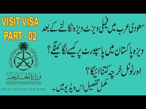How To Stamp Family visit visa in Etimad Office Saudi arab Embassy pakistan Urdu/Hindi