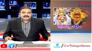 కేసీఆర్ బోనం  | CM KCR Offers Bonam To Ujjaini Mahankali Temple | CVR News