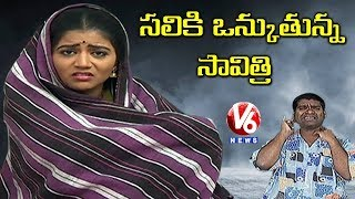 Savitri Suffering From Cold Weather Satirical Conversation With Sathi Weekend Teenmaar News