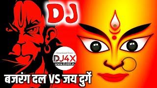 2019 Bajrang Dal Roadshow (Special Dailogue Navratri Beat) DJ Sandeep Rock Nasriganj(DjFaceBook.IN).mp3