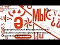Download  Лекция «Традиции русской визуальной книги». К столетию футуристического издательства «41°»  MP3,3GP,MP4