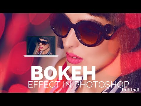How to add front light bokeh effect in photoshop | Hindi tips and tricks