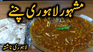 LAHORI CHOLAY RECIPE (White Chickpeas) Lahori Chana Recipe - Chikar Cholay