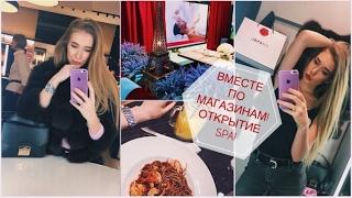 Vlog:Вместе по магазинам Zara,chanel  открытие Spa! Kate Vik
