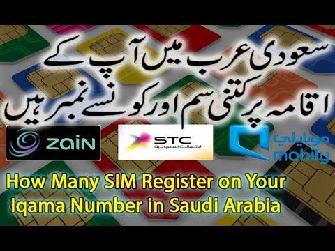 Check Online How Many SIM Register on Your Iqama Number in Saudi Arabia Urdu/Hindi