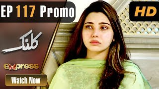 Pakistani Drama | Kalank - Episode 117 Promo | Express Entertainment Dramas | Rubina Arif, Shahzad