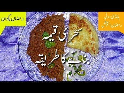Sehri Ka Keema Banane Ka Tarika سحری قیمہ Beef Keema Recipe Pakistani In Urdu | Beef Recipes