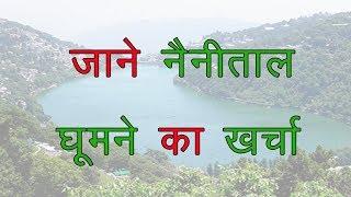 Places to visit in Nainital | Nainital trip budget | nainital travel guide | lake city uttarakhand