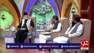 Shaam e Madina | Sheher E Madina Ke muqadas  Wadia  | Nazir Ahmed Ghazi  | 7 June 2018 | 92NewsHD