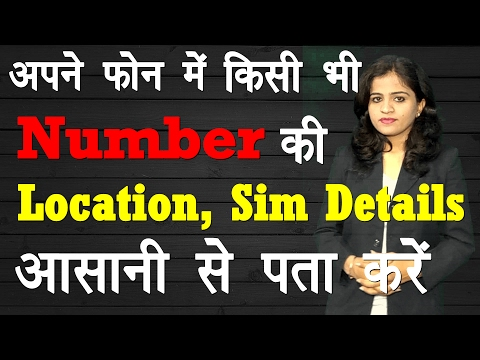 Find Location and SIM Details of Any Number Easily 2017 [Hindi/Urdu]