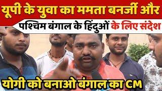 TMC की गुंडागर्दी पर यूपी के युवाओं का ममता और बंगाल के हिंदुओं के लिए संदेश