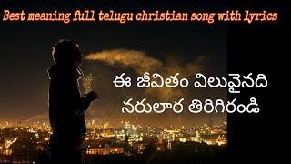 Ee jeevitham viluvainadi Song || Gospel Songs Telugu  2019 || ఈ జీవితం విలువైనది CBOUI Tracks