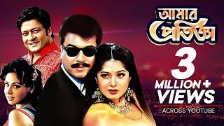 আমার প্রতিজ্ঞা - Amar Protiggya | Bangla Movie | Ferdous,Manna,Moushumi,Tamanna