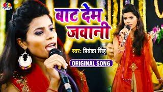 बाट देम जवानी - Priyanka Singh का शानदार लाईव भोजपुरी सॉन्ग 2018