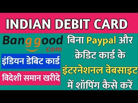 How to Buy Product Indian Debit Cards In Banggood.Com हिंदी