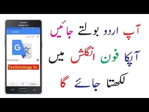 Translate Urdu / Hindi To English Using Your Voice ! Learning English Through Mobile.