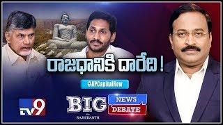 Download Big News Big Debate: Politics Over AP Capital - Rajinikanth TV9 Video