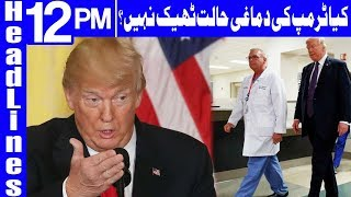 Is Trump Mentally Disable? Medical Report Goes viral - Headlines 12PM | 13 January 2018 | Dunya News