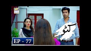 Katto Episode 77 - 16th October 2018 - ARY Digital Drama