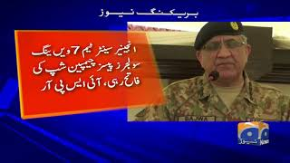Pak Army ki Fitness Aur Tarbyaat Per Fakhar Hai | COAS