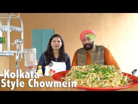 Indian Chowmein Recipe Kolkata Style | Chowmein Recipe by Kabita with Chef Harpal Singh