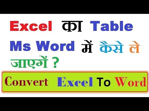 Easy Way To Convert Excel To Word || Insert Excel Table To Word 2007 in Hindi