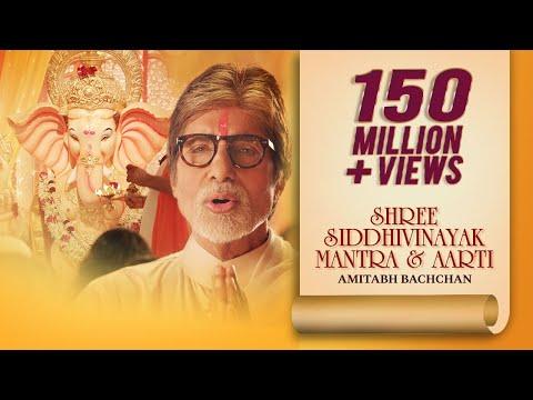 Xxx Mp4 Shree Siddhivinayak Mantra And Aarti Amitabh Bachchan Ganesh Chaturthi 3gp Sex