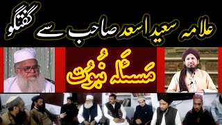 علامہ سعید صاحب سے گفتگو۔ مسئلہ نبوت۔ allama Saeed sahab se guftgo masla e nubuwat mufti Rashid rizv