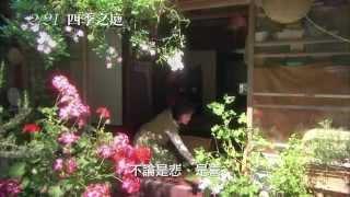 2/21【四季之庭】中文預告