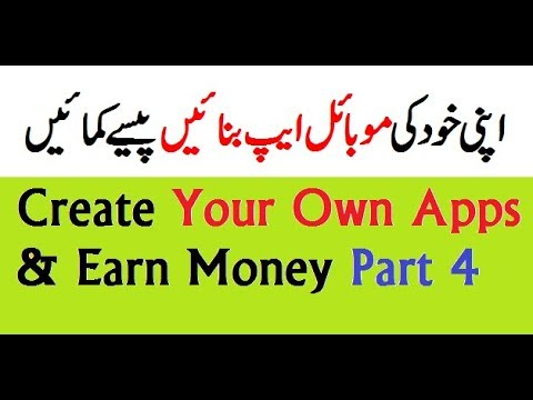 How To Create Android App Without Coding And Earn Money Online Part 4