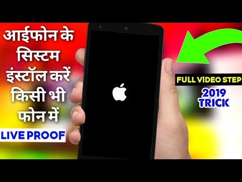New🍎iPhone System Install On Any Android Phone 2019 Live Proof 100%✓ Working