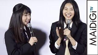 上野優華、共演者からの暴露に「印象が悪くなる」 映画「人狼ゲーム インフェルノ」完成披露舞台あいさつ3
