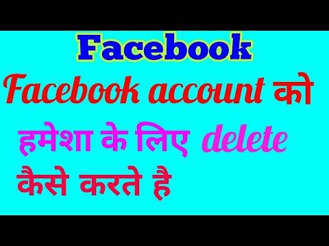 mobile se facebook account kaise delete kare