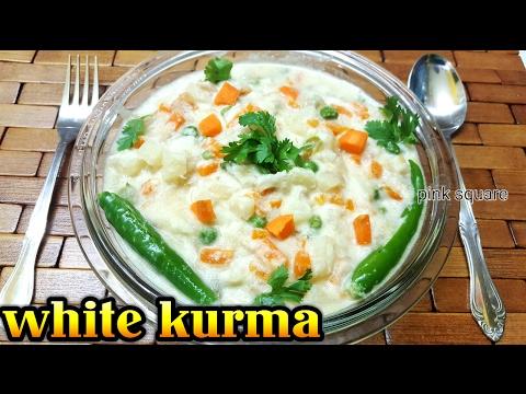 White kurma in tamil | வெள்ளை குருமா | chettinadu style