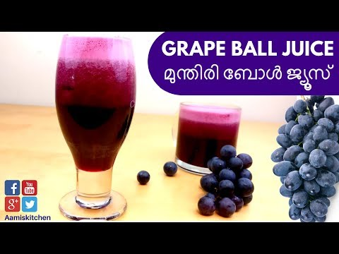 Arabian Grape Ball Juice | മുന്തിരി ബോൾ ജ്യൂസ്  | Pulpy Grapefruit  juice