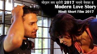 मोर्डन लव स्टोरी 2017 धन्नो वेवफ़ा है Modern Love Story Hindi Short Film 2017
